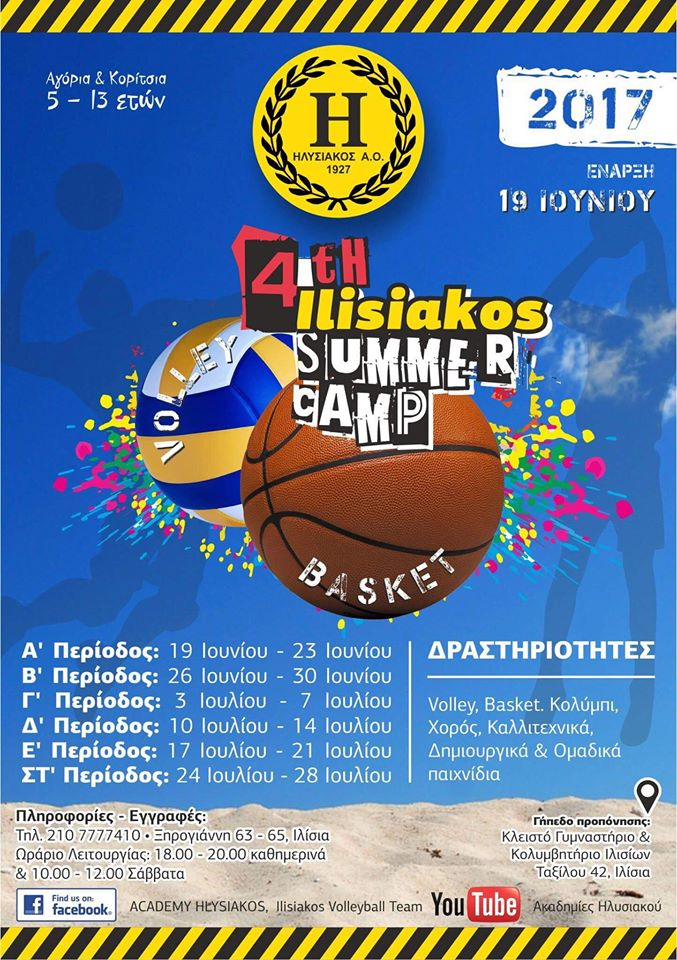 4th Ilisiakos Summer Camp Basketball - Volleyball