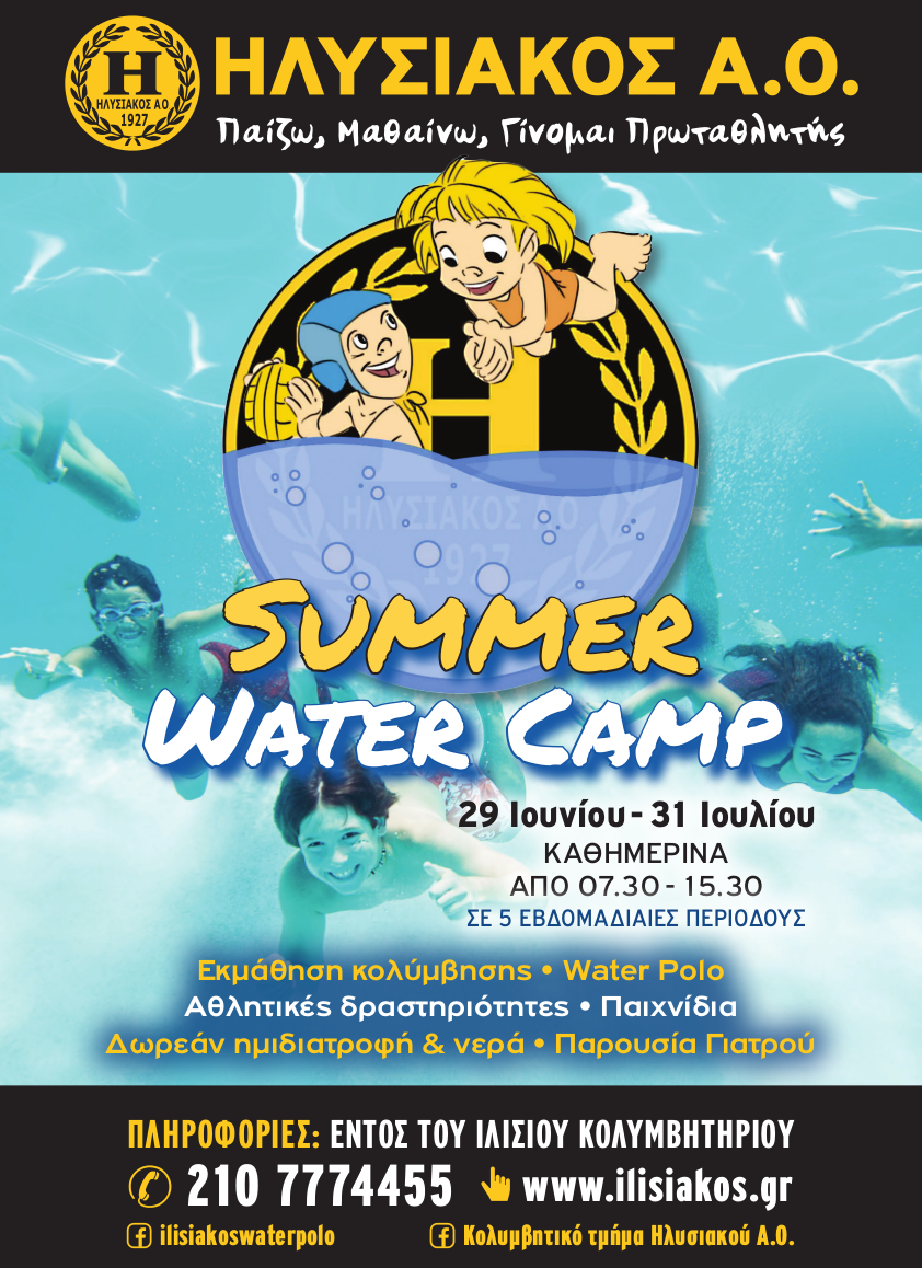 Summer Water Camp
